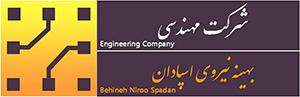 شرکت مهندسی بهینه نیروی اسپادان